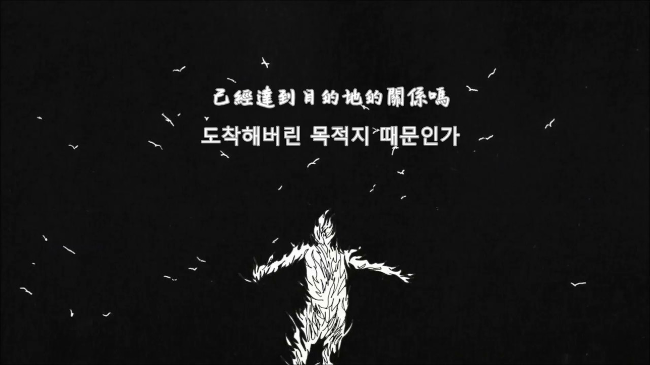 [韓中字]hyukoh (혁오) - 지정석指定席 (Reserved Seat)