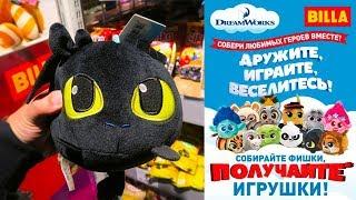 BILLA ИГРУШКИ ПОЛНЫЙ ОБЗОР АКЦИИ НАКЛЕЙКИ DreamWorks