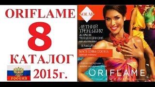 Каталог Орифлэйм 8 2015 Россия