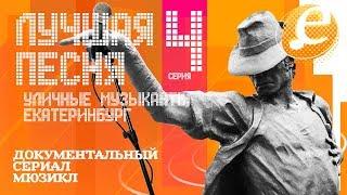 Смотреть сериал Лучшая ПЕСНЯ / Уличные музыканты / 4 СЕРИЯ /документальный сериал-мюзикл онлайн