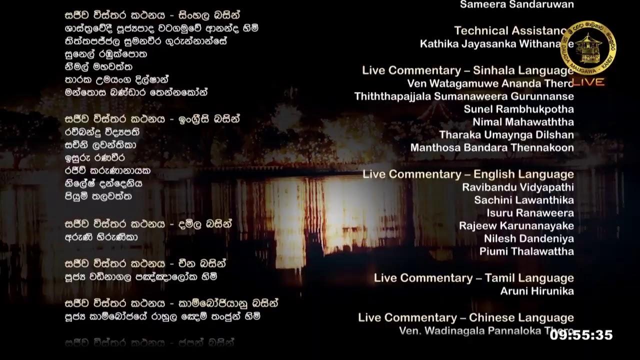Download The Kandy Esala Perahera 2021 | Grand Randoli Procession