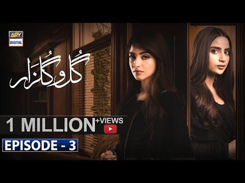 Gul-o-Gulzar | Episode 3 | 27th June 2019 | ARY Digital Drama