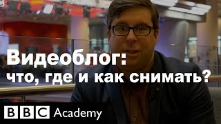 Видеоблог  что, где и как снимать?   BBC Academy