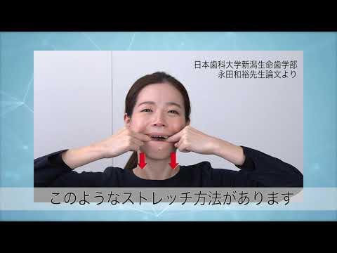 顎のストレッチング | デンタルマガジン176号