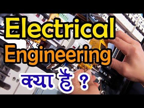 Electrical Engineering क्या है ? इसमे करियर कैसे बनाएँ What is Electrical Engineering | Student Go |
