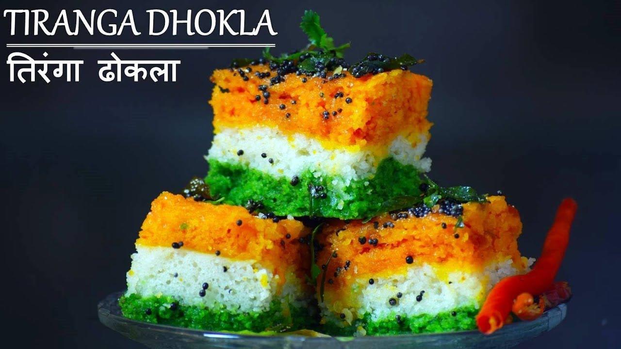 Tiranga dhokla recipe rava dhokla tiranga dhokla recipe rava dhokla indian snacks forumfinder Image collections