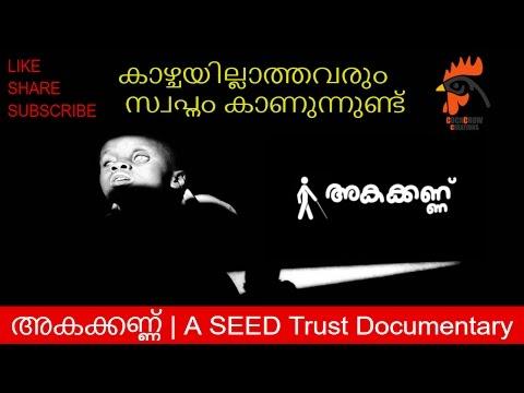 കാഴ്ചയില്ലാത്തവരും സ്വപ്നം കാണുന്നുണ്ട് | Akakkannu | Documentary | SEED Trust Kerala