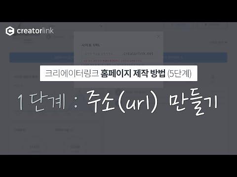 [크리에이터링크] 홈페이지 제작 방법 5단계  (1단계 : 주소(URL) 만들기)