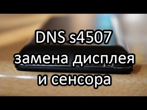 Видео Днс ремонт