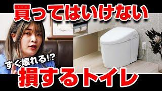 買ってはいけないトイレ!知らずに買うと大損する!○○がないトイレとは…!?