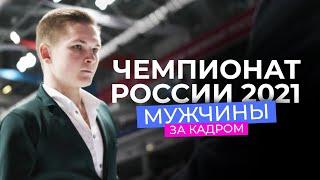 Чемпионат России 2021 за кадром соревнований мужчин Фигурное катание За кадром