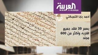 موسوعة العربية: أحمد بابا التمبكتي