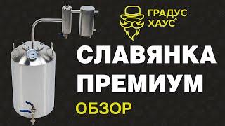 обзор самогонного аппарата Славянка
