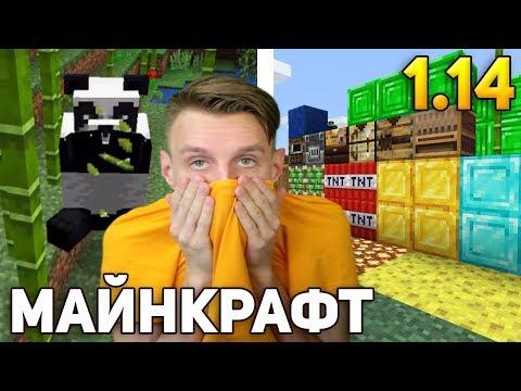 САМОЕ УЖАСНОЕ ОБНОВЛЕНИЕ МАЙНКРАФТА ЗА ВСЮ ИСТОРИЮ ИГРЫ - Minecraft 1.14