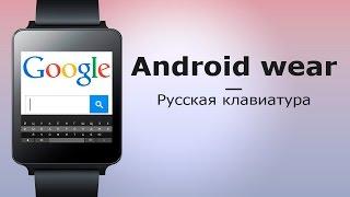 Android wear - LG G Watch - Русская клавиатура fleksy