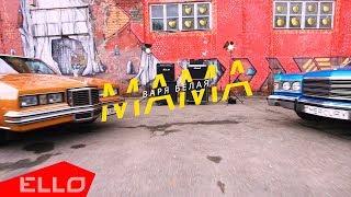 Варвара Белая - Мама / ELLO Kids /
