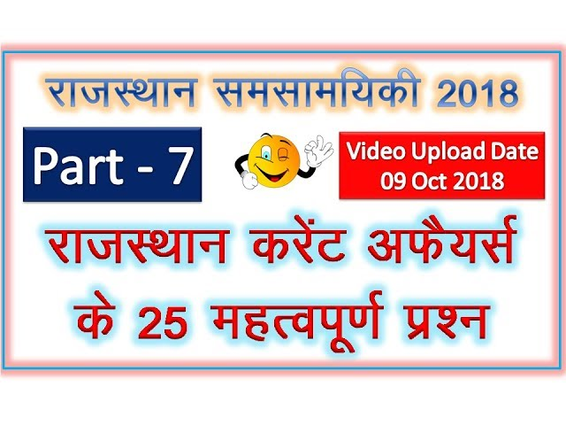 Rajasthan Current Affairs Part 7  ???????? ????? ??????? 2018