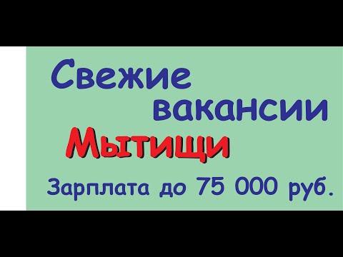 Свежие вакансии Мытищи - удаленная работа на дому   срочно! З\п до 75000 руб.