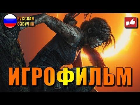 ИГРОФИЛЬМ Shadow Of The Tomb Raider (все катсцены на русском) прохождение без комментариев