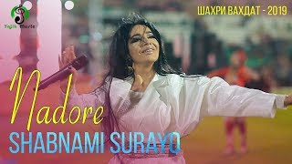 Шабнами Сурайё - Надоре 2019 / Shabnami Surayo - Fayzi Navruz 2019