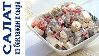 Салат с баклажанами и сыром. Вкусно и просто