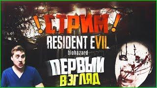 RESIDENT EVIL 7 biohazard   ПЕРВЫЙ ВЗГЛЯД И ПРОХОЖДЕНИЕ   BIOHAZARD 7 resident evil СТРИМ