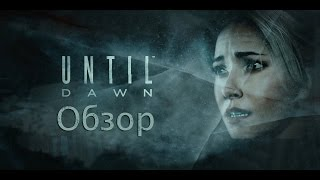 видео Обзор Until Dawn – рецензия на игру Until Dawn
