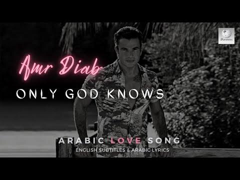 Amr Diab - El Alem Allah - Only God knows | Arabic Love Song!