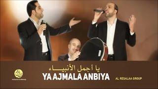 Al Resalaa Group - Hal tiqbaloni (11) | هل تقبلوني | من أجمل أناشيد | مجموعة الرسالة