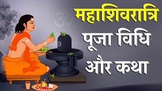 महाशिवरात्रि की पूजा विधि और कथा || MAHASHIVRATRI POOJA OR KATHA