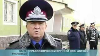 19 автомобілів для підрозділів міліції(, 2011-02-02T09:39:25.000Z)