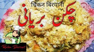 Teh wali spicy chicken Biryaani by Rabia dessert