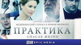 "Сериал ""Практика"" /Медицинская драма/ Все серии"