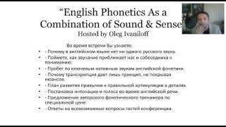 AZ Английская фонетика - мастер-класс аутентичного произношения