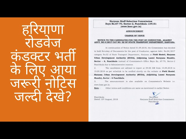 HARYANA ROADWAYS CONDUCTOR DOCUMENT VERIFICATION IMPORTANT NOTICE OR LATEST UPDATE