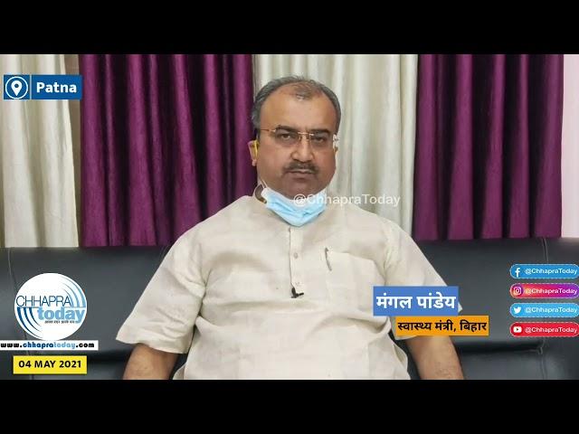 Bihar में Lockdown लगने के बाद स्वास्थ्य मंत्री ने लोगों से की अपील