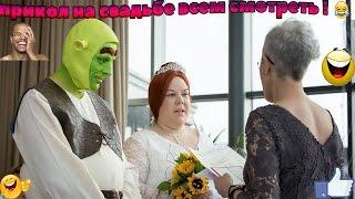 Свадебные приколы#1