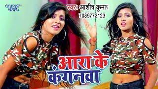Ashish Kuma का सबसे हिट गाना 2019 - Ara Ke Kanganwa - Bhojpuri Superhit Song 2019