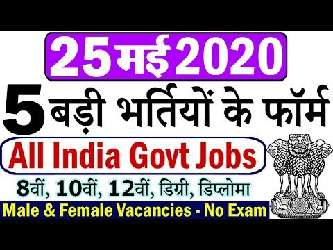 25 मई 2020 की 5 बड़ी भर्तियां #562 || Latest Government Jobs 2020