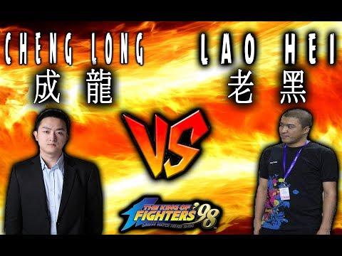 KOF98 // Cheng Long 程龍 vs Lao Hei 老黑 // FT10 // 05/12/2017