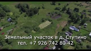 Земельный участок в д. Ступино(, 2016-07-17T18:04:13.000Z)