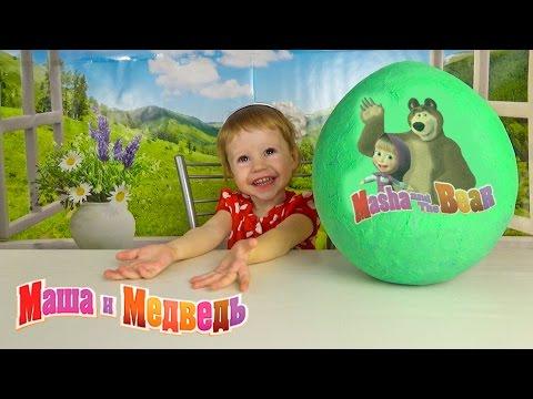 Маша и медведь. Большой киндер сюрприз распаковка игрушки  Giant surprise egg Masha and the Bear