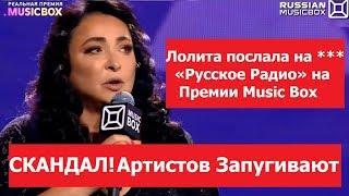 СКАНДАЛ на Music Box 2018. Лолита ПОСЛАЛА «Русское Радио». Артистов запугали