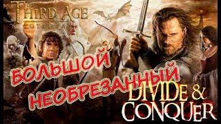 third Age Total war (DaC 1.2) Большой Обзор  Фракции  Установка
