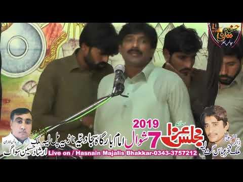 Zakir Saif Ali Khokhar Majlis Aza 07 Shawal 2019 Narya Pul Karor