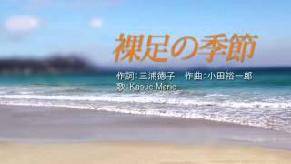 松田聖子さんのデビュー曲 『裸足の季節』を歌わせて頂きました!! 聴...