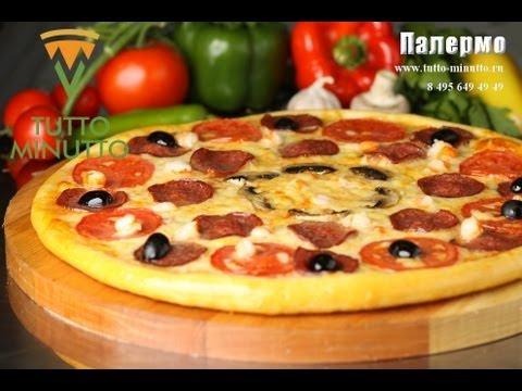 Халяль пицца в Москве, доставка пиццы Москва, чуду, суши, роллы, курзе,[tutto-minutto.ru]из YouTube · С высокой четкостью · Длительность: 4 мин14 с  · Просмотры: более 6.000 · отправлено: 18.08.2013 · кем отправлено: TUTTO MINUTTO