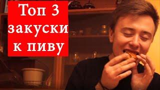 ЖКХ - Закуски к Пиву 1 серия
