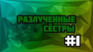 """""""Разлученные сёстры"""" [1 серия/ 1 сезон]"""