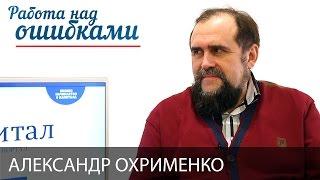Александр Охрименко и Дмитрий Джангиров, Работа над ошибками, выпуск #252